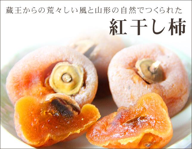 蔵王の荒々しい風と山形の自然で作られた紅干し柿