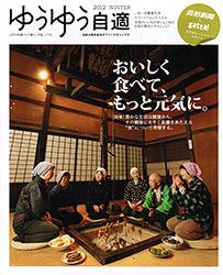 フリーペーパー「ゆうゆう自適」Vol.44 2012 WINTER