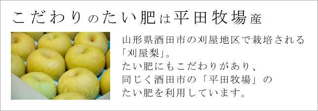 こだわりのたい肥は平田牧場産