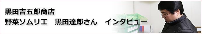 黒田吉五郎商店 野菜ソムリエ 黒田達郎さん インタビュー