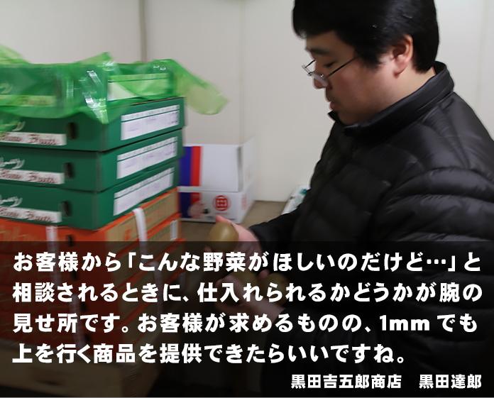 黒田さんは食材配達以外に食材提案もしてくれます。