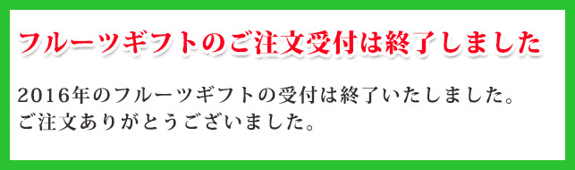 fruitsgift2016-syuryo